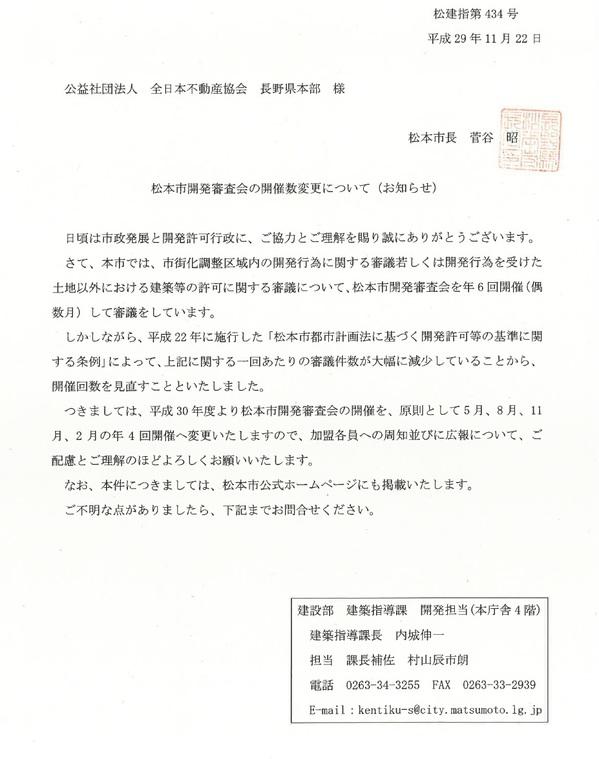 松本市開発審査会.jpg